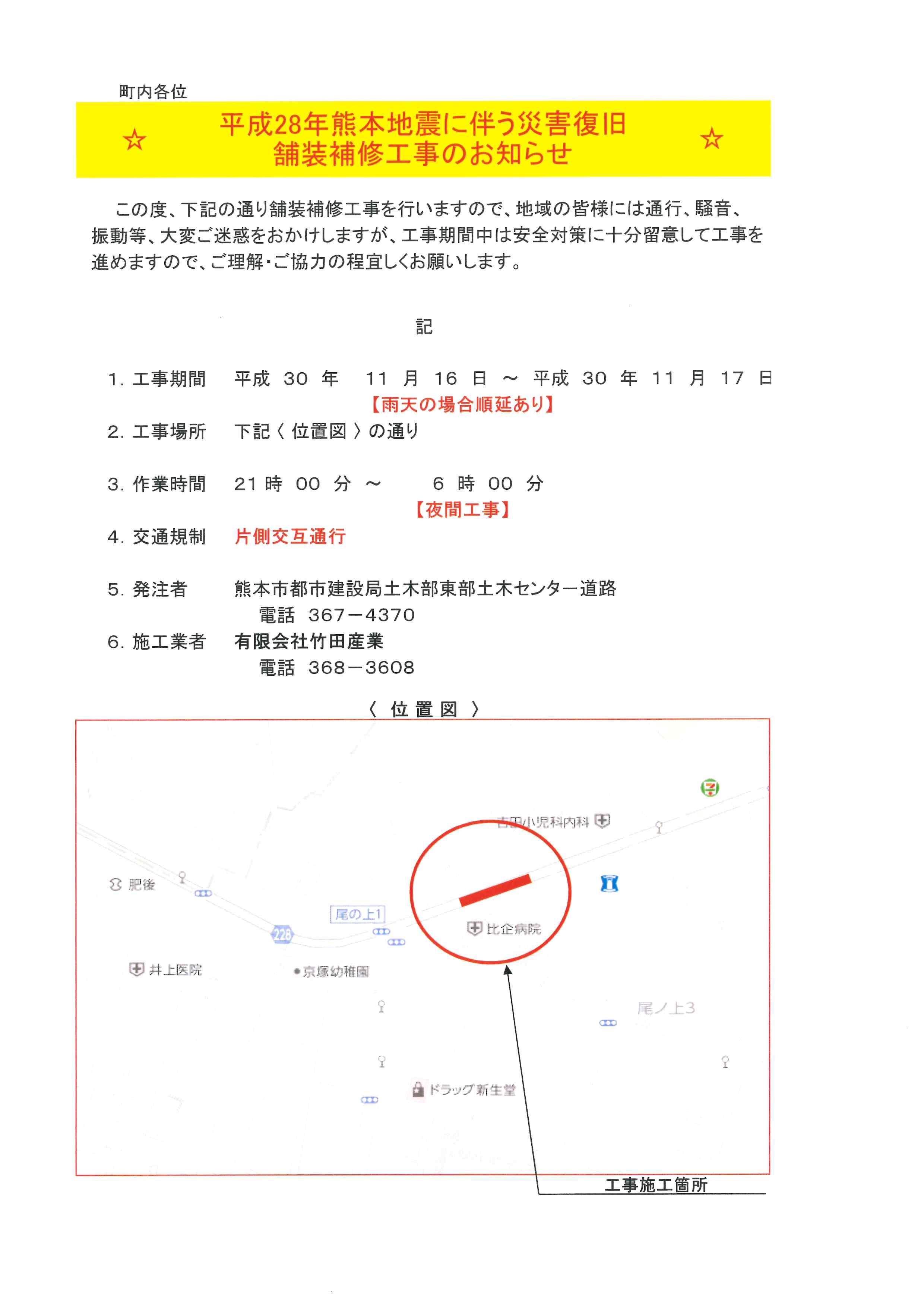塾前道路工事のお知らせ(11/16~17)