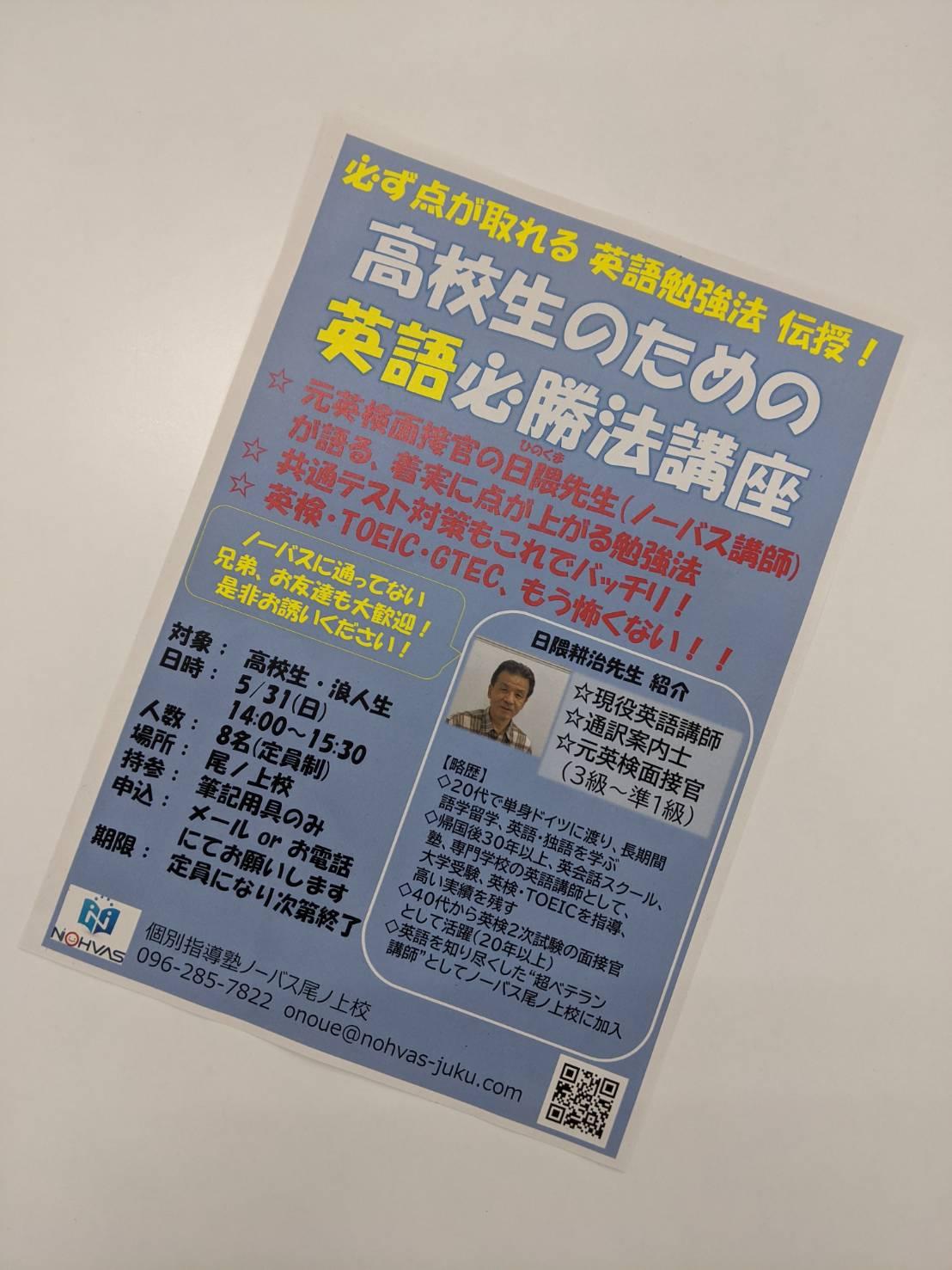 高校生のための英語勉強法について講演会のご案内