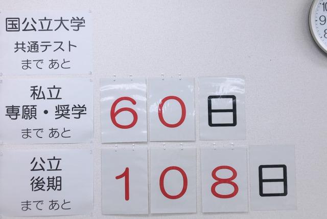 受験までのカウントダウン情報!