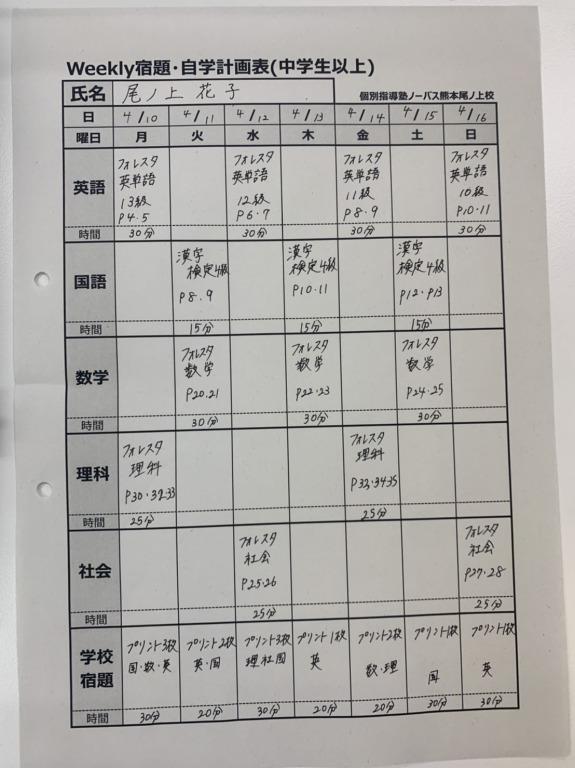 自学計画表を導入しました!画像