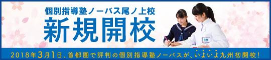 九州初開校!尾ノ上校新規開校!